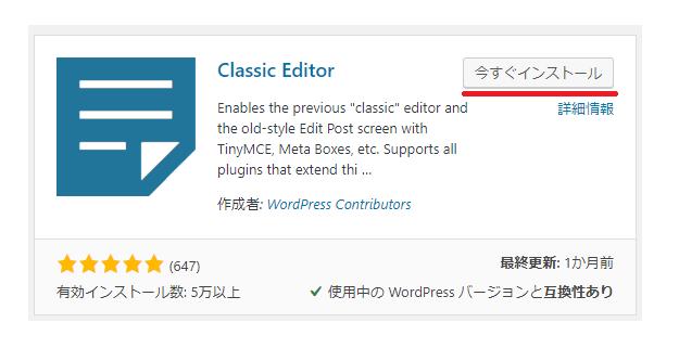 プラグイン「Classic Editor」のインストール