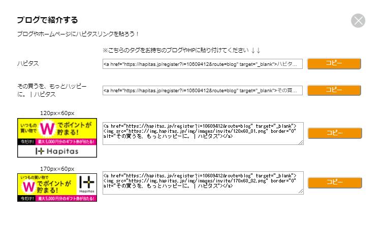 「ハピタスフレンド」の紹介コードの貼り方