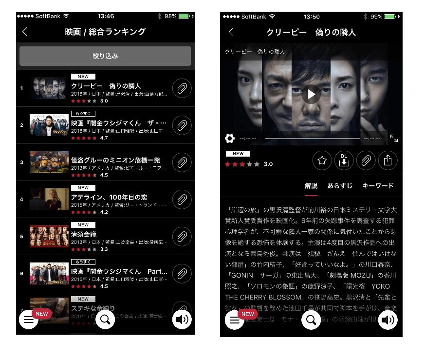 dTVのアプリ画面