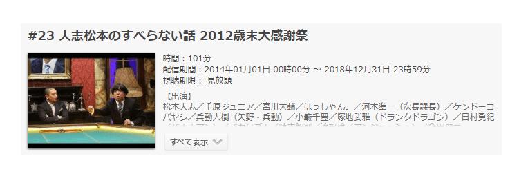 「人志松本のすべらない話 2012歳末大感謝祭」の動画