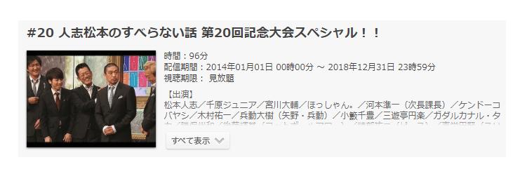 「人志松本のすべらない話 第20回記念大会スペシャル!!」の動画