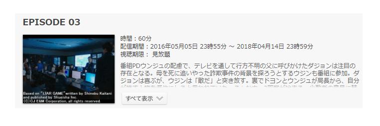 韓国版ドラマ「ライアーゲーム」第3話のあらすじ