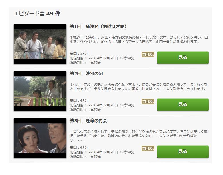 「功名が辻」の大河ドラマの動画