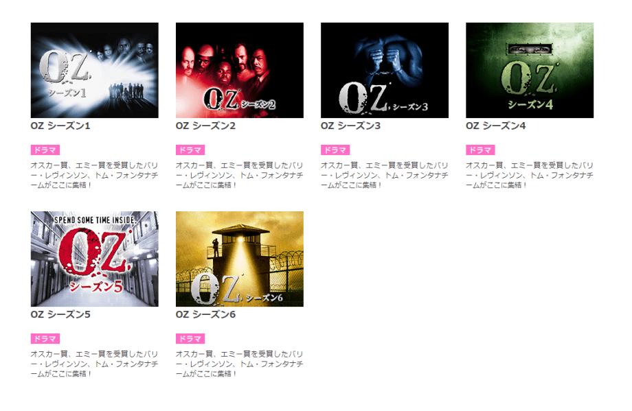 海外ドラマ「OZ/オズ」の動画