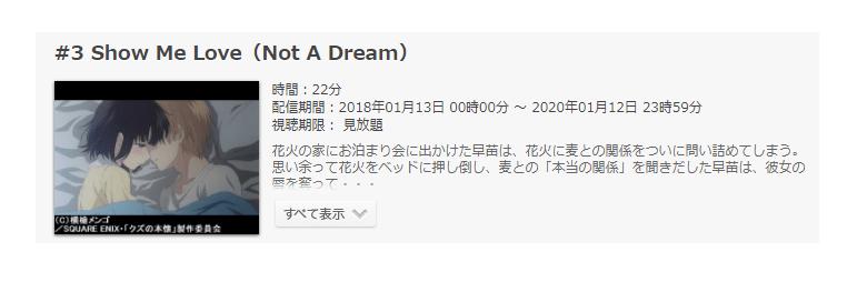 「クズの本懐」のアニメ版の第3話の動画「Show Me Love (Not A Dream)」