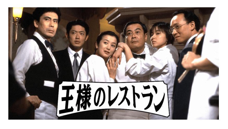 「王様のレストラン」の全動画(1話~11話<最終回>)