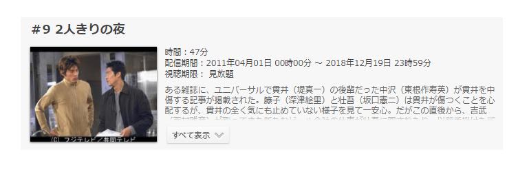 「恋ノチカラ」第9話の動画「二人きりの夜」