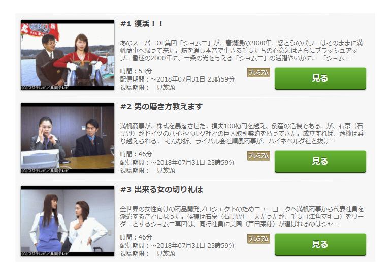 「ショムニ(2000年)」第2シーズンの動画情報