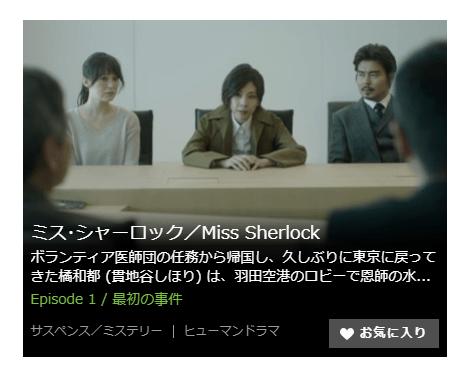 「ミスシャーロック Miss Sherlock」第1話の動画「最初の事件」