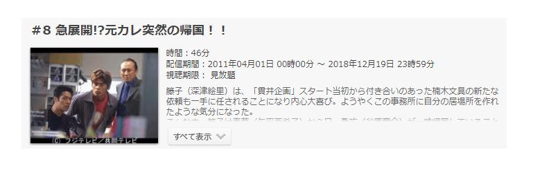 「恋ノチカラ」第8話の動画「急展開!?元カレ突然の帰国!!」