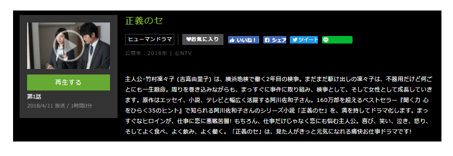 「正義のセ」のドラマ動画(1話~最終回)