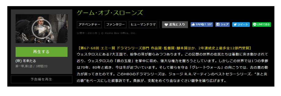 huluで配信されている「ゲーム・オブ・スローンズ」の動画