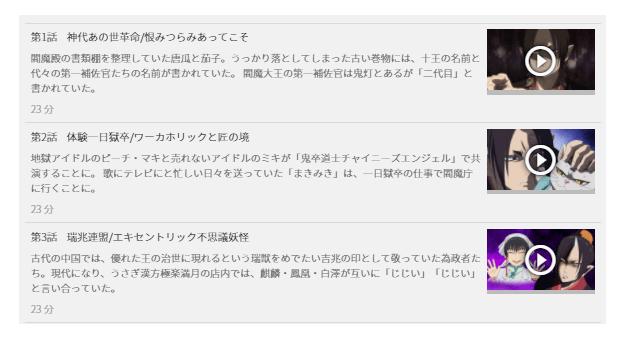 「鬼灯の冷徹 第弐期(2期)」の全動画あらすじ