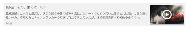 「東京喰種トーキョーグール:re(3期)」6話の動画「その、果てに turn」
