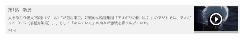 「東京喰種トーキョーグール√a(2期)」1話の動画「新洸」