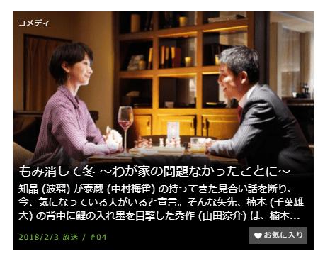 ドラマ「もみ消して冬~」第4話の動画「入れ墨執事に恋!? 姉ご乱心のキス&父豆まき暴投」