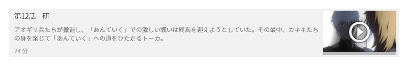 「東京喰種トーキョーグール√a(2期)」12話(最終回)の動画「研」