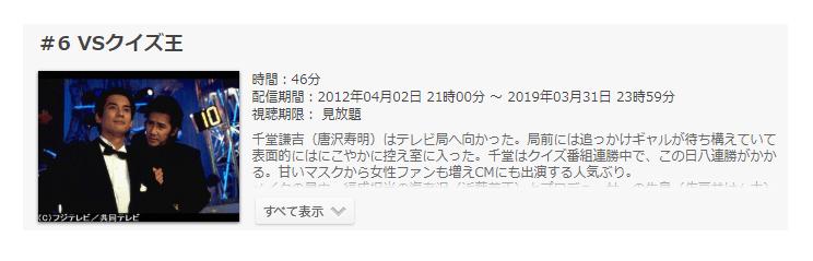 「古畑任三郎」第2シーズン第6話の動画「VSクイズ王」