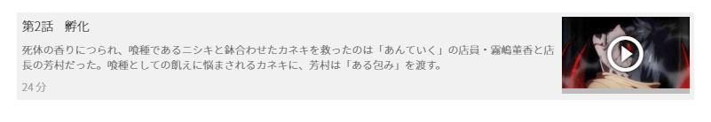 「東京喰種トーキョーグール(1期)」2話の動画「孵化」