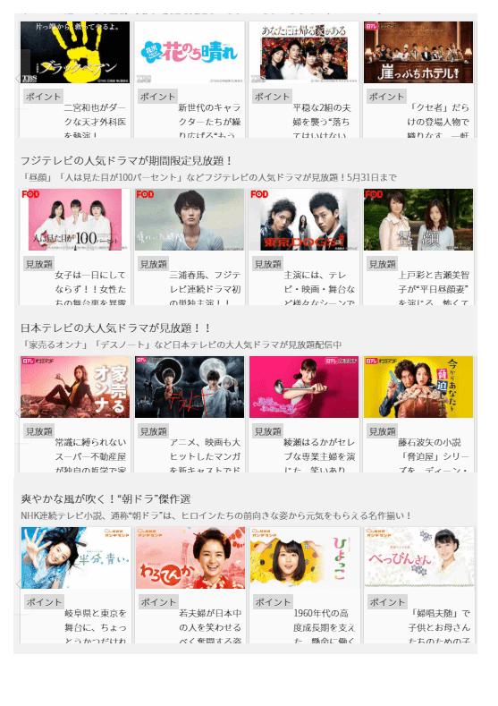 NHK、フジテレビ、日テレ、TBS、テレ朝で放送された番組の動画