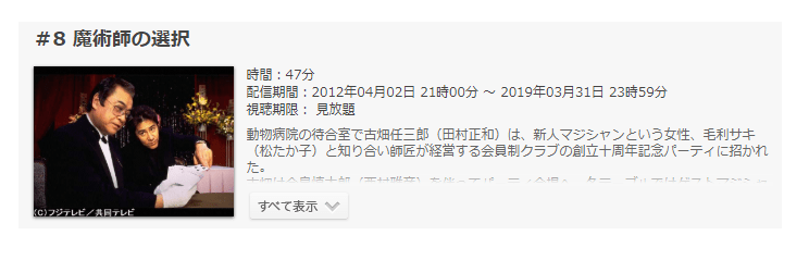 「古畑任三郎」第2シーズン第8話の動画「魔術師の選択」