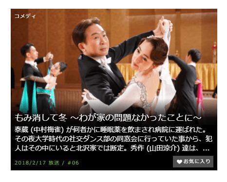 ドラマ「もみ消して冬~」第6話の動画「熟女サスペンスで男の色気が人生最大!?」