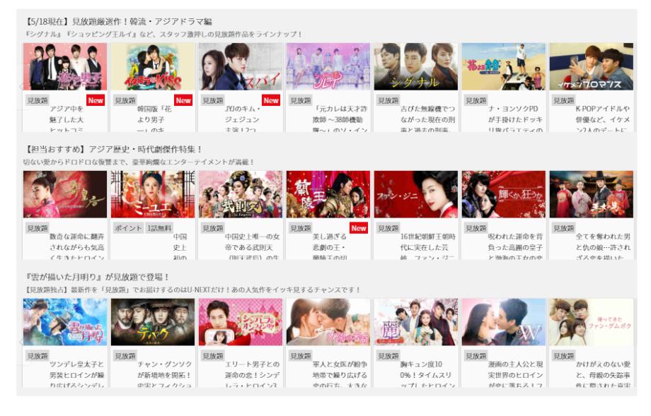 U-NEXTで配信されている韓流・アジアドラマの動画