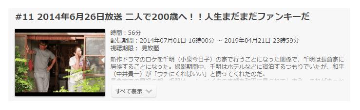 「続・最後から二番目の恋」第11話(最終話)の動画「人生まだまだファンキーだ!!」