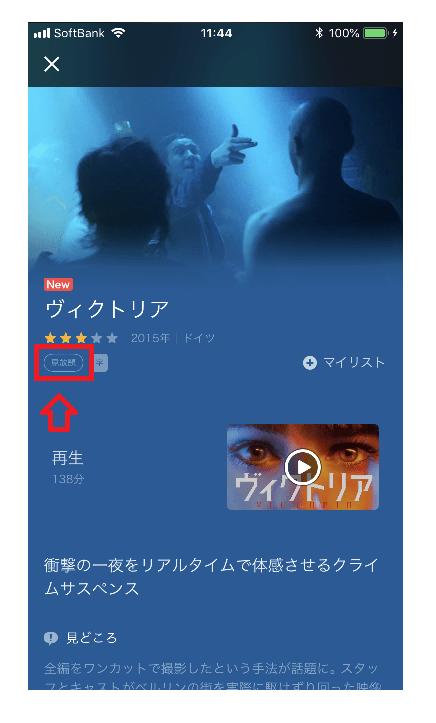U-NEXTの見放題動画(スマホでの画面)