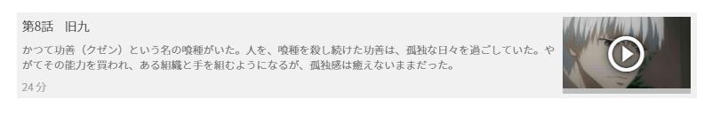 「東京喰種トーキョーグール√a(2期)」8話の動画「旧九」