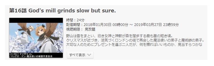 「魔法使いの嫁」第16話の動画「God's mill grinds slow but sure.」