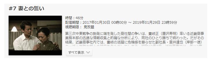 「不毛地帯」第7話の動画のあらすじ
