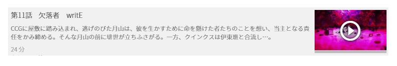 「東京喰種トーキョーグール:re(3期)」11話の動画「欠落者 writE」