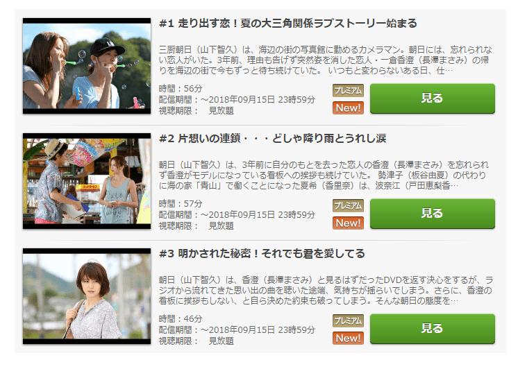 ドラマ「サマーヌード」の全動画(1話~11話<最終回>)