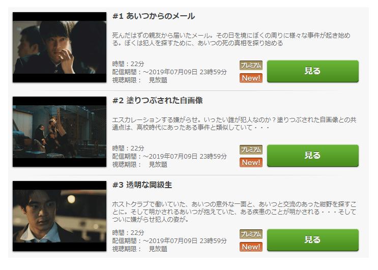 「青と僕」の全動画(1話~6話<最終回>)