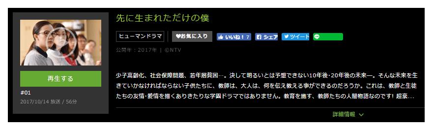 「先に生まれただけの僕」の全動画(1話~10話<最終回>)