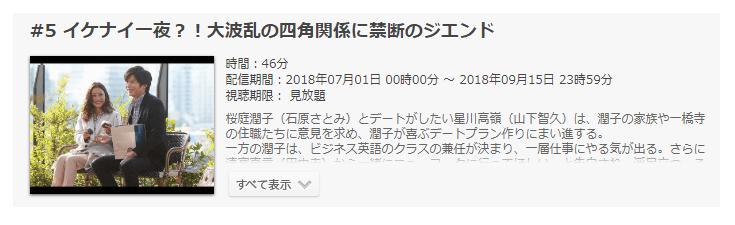 「5→9~私に恋したお坊さん~」第5話の動画のあらすじ
