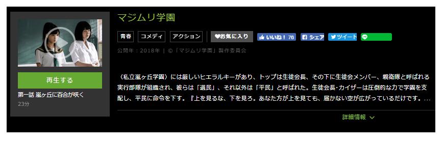 「マジムリ学園」のドラマ動画(1話~最終回)