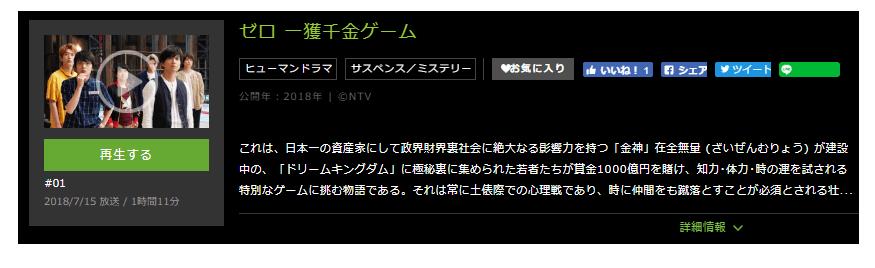 「ゼロ 一攫千金ゲーム」のドラマ動画(1話~最終回)