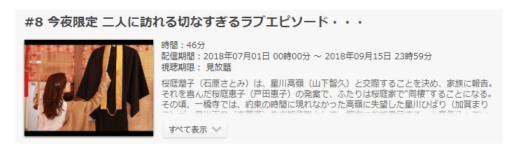 「5→9~私に恋したお坊さん~」第8話の動画のあらすじ