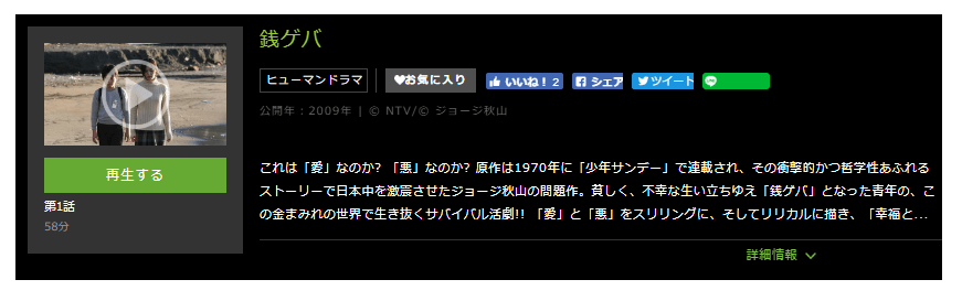 「銭ゲバ」のドラマ動画(1話~9話<最終回>)