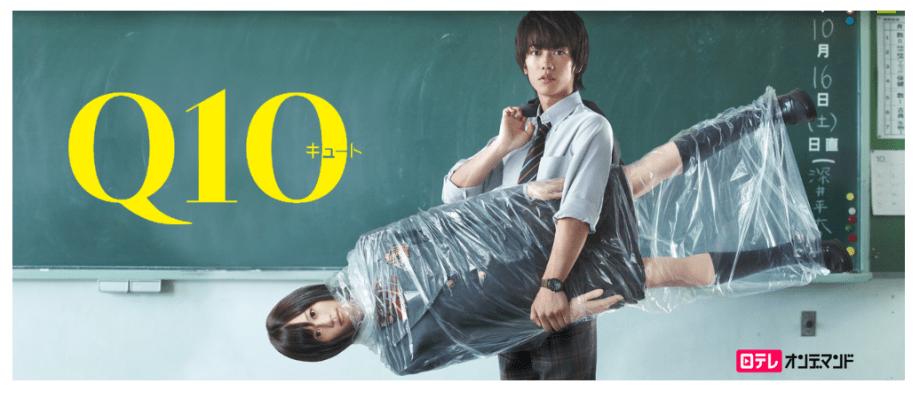 ドラマ「Q10」の動画情報