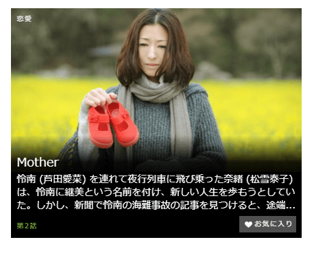 「mother」第2話の動画のあらすじ