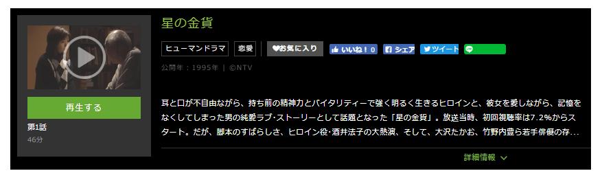 「星の金貨」のドラマ動画(1話~12話<最終回>)