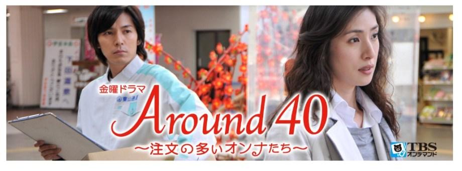 ドラマ「Around40~注文の多いオンナたち~」の動画情報