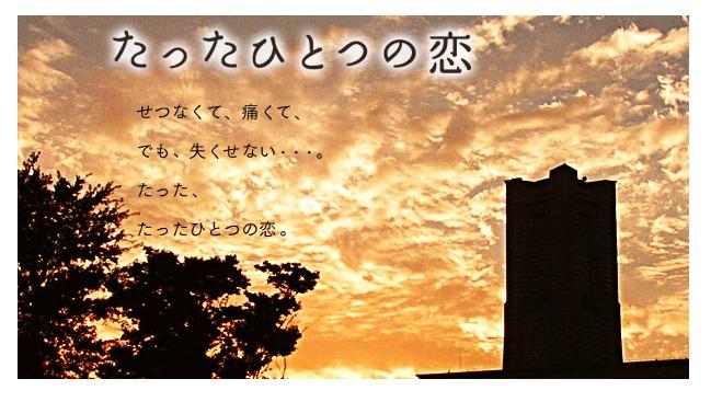 戸田恵梨香が出演したドラマ「たったひとつの恋」