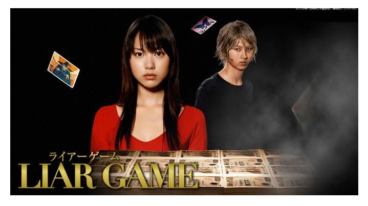 戸田恵梨香が出演したドラマ「LIAR GAME(ライアーゲーム)」