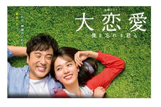 戸田恵梨香が出演したドラマ「大恋愛〜僕を忘れる君と」