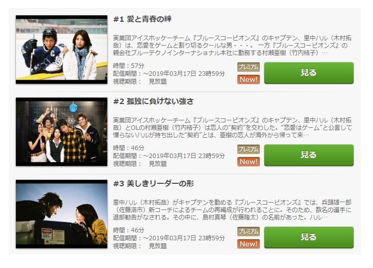 「プライド」のドラマ動画(1話~11話<最終回>)