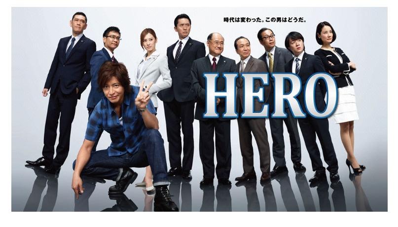 ドラマ「HERO(2014)」の動画情報